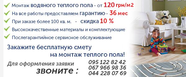 "Монтаж системы ""Теплый пол"""